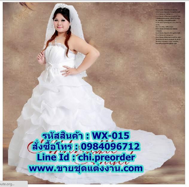 ชุดแต่งงานคนอ้วนแบบยาว WX-015