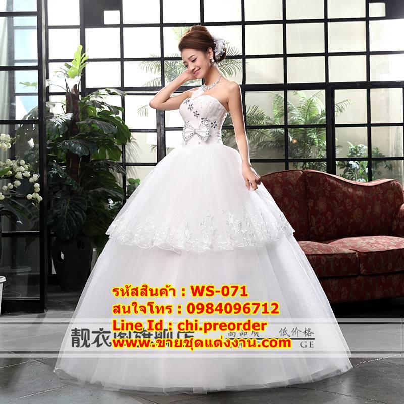 ชุดแต่งงานราคาถูก กระโปรงสุ่ม ws-071 pre-order