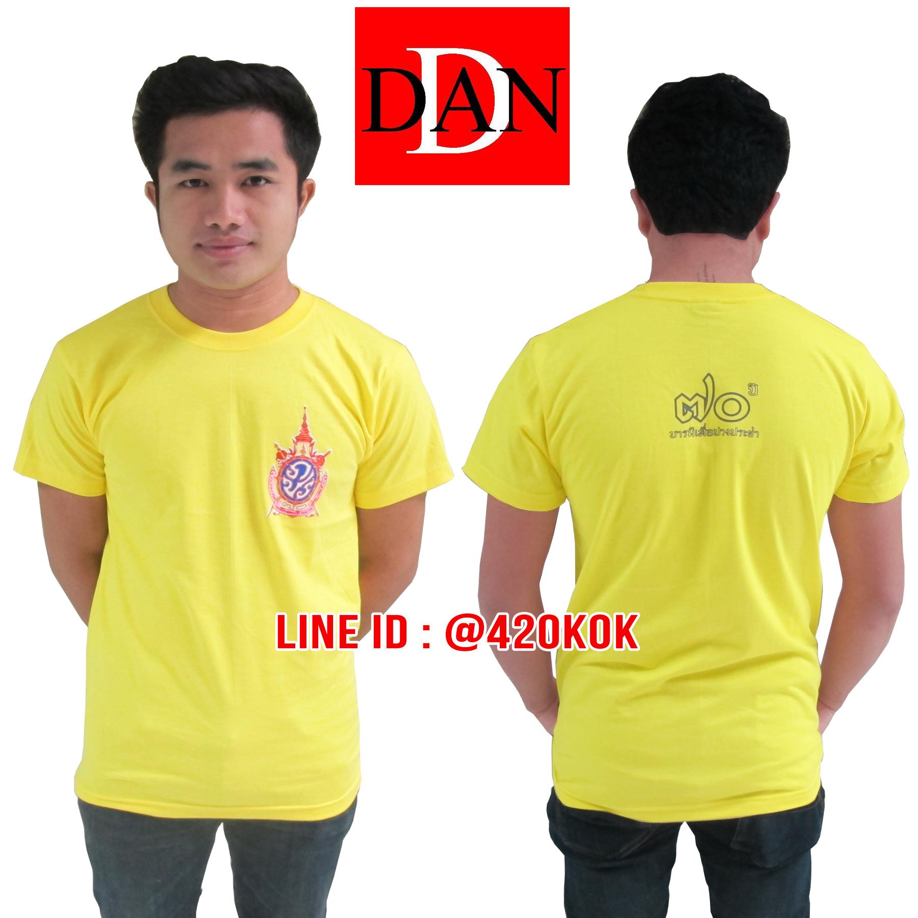 เสื้อเหลือง ประทับตราครองราชย์ 70ปี อกซ้าย