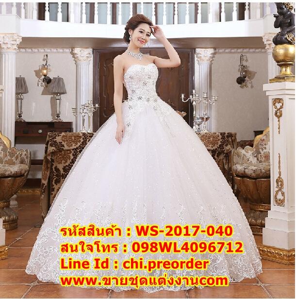 ชุดแต่งงานราคาถูก กระโปรงลายปักทั้งตัว ws-2017-040 pre-order