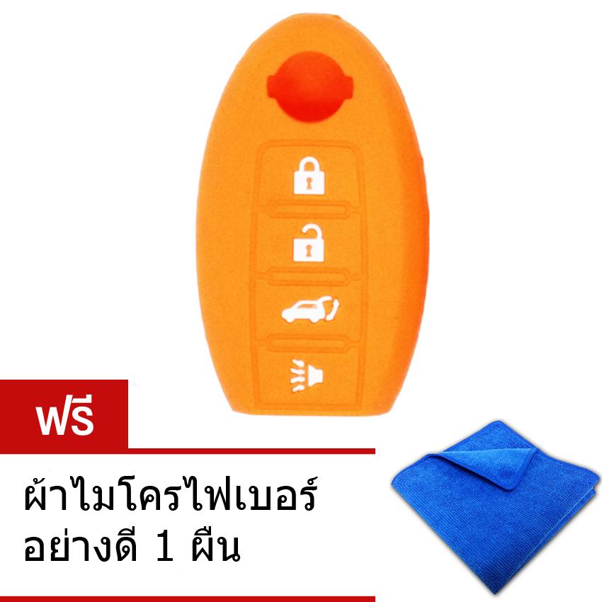 WASABI ซิลิโคนกุญแจ Nissan Teana,Sylphy,Almera,X-Trail (สีส้ม) แถมฟรี ผ้าไมโครไฟเบอร์ อย่างดี 1 ผืน