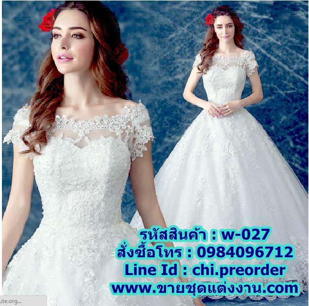 ชุดแต่งงาน แบบสุ่ม w-027 Pre-Order