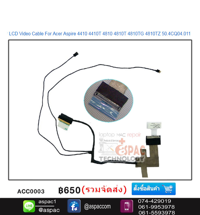 NEW LCD Cable For Acer Aspire 4410 4810 4810T 4810TZ JM41 P/N 50.4CQ04.011 LAC01