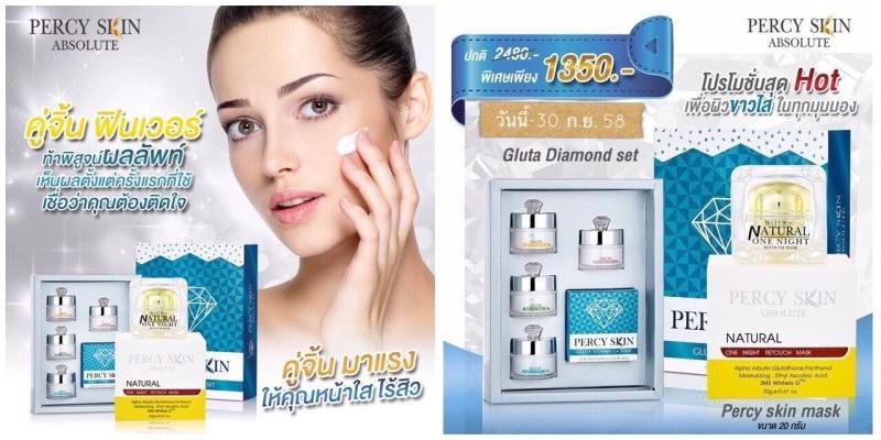 ครีมหน้าขาว Percyskin Gluta Diamond Set เพอร์ซี่สกิน กลูต้าไดมอนด์ เซต + MARK