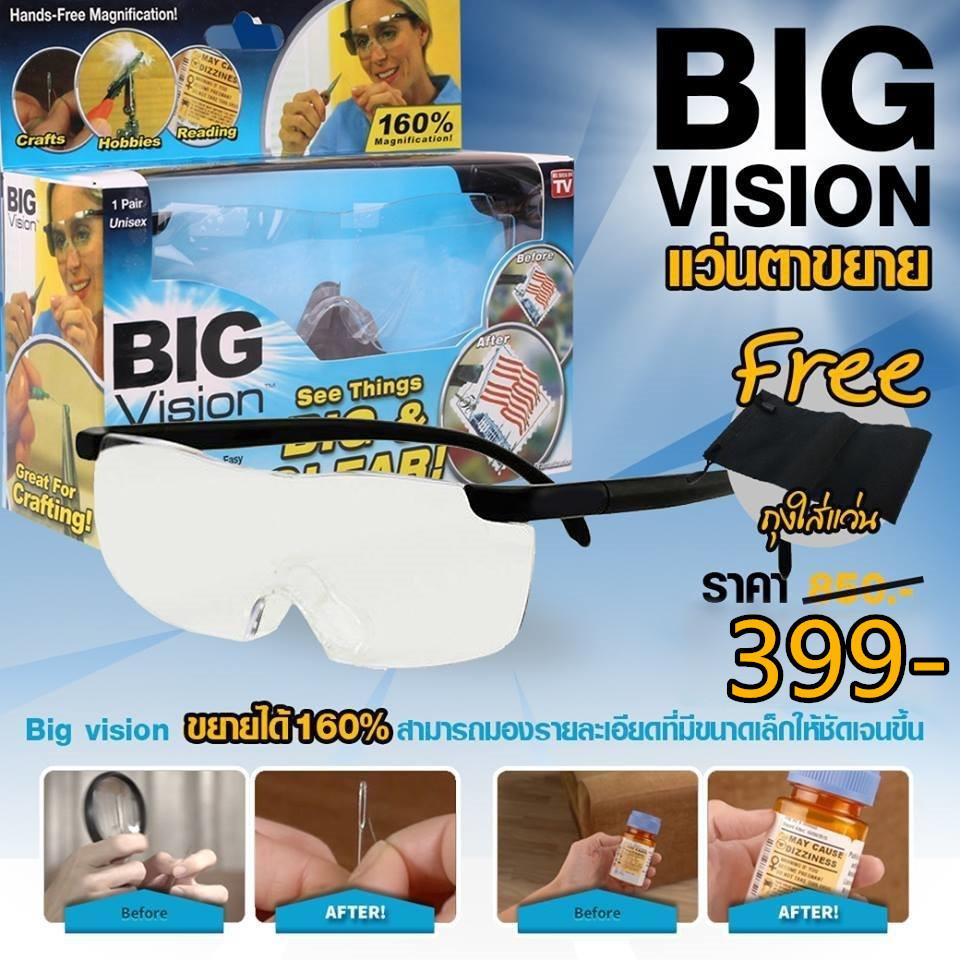แว่นขยาย Big Vision **