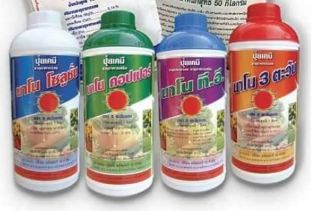 สารน้ำนาโนชนิดน้ำ 1ชุด 4 ขวด ฉีดพ่นทางใบพืช ผัก ทุกชนิด