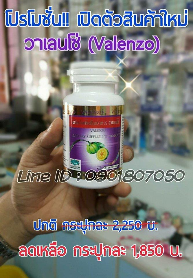 วาเลนโซ่ (ValenZo)