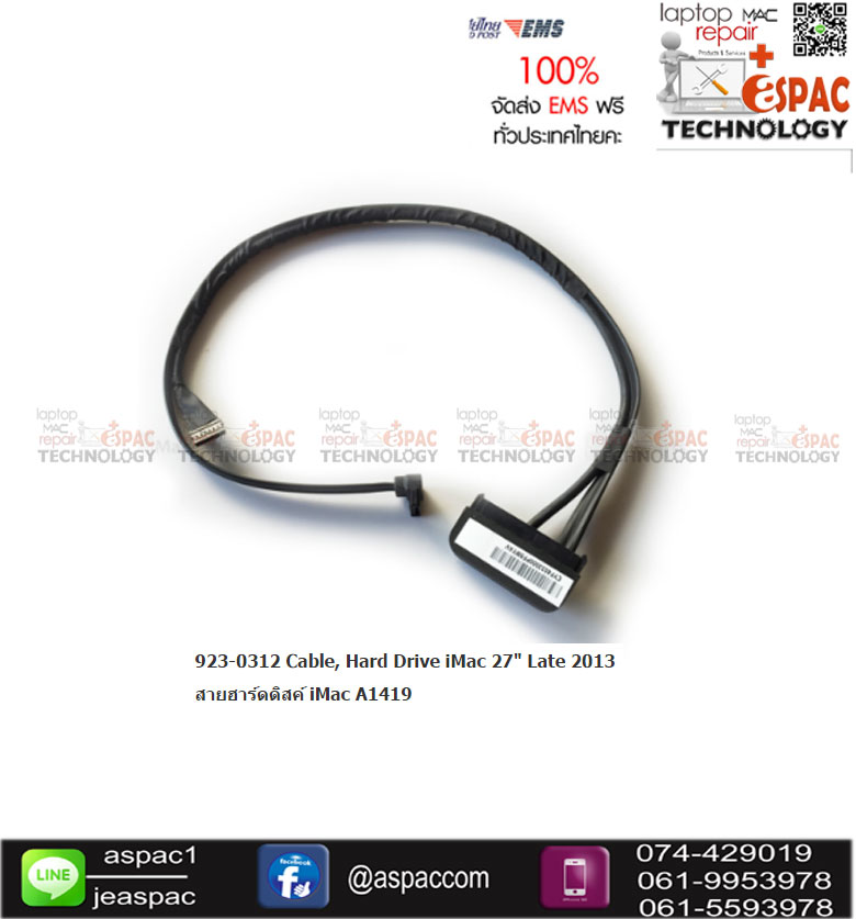 """923-0312 Cable, Hard Drive Data,Power iMac 27"""" Late 2013 Model A1419"""