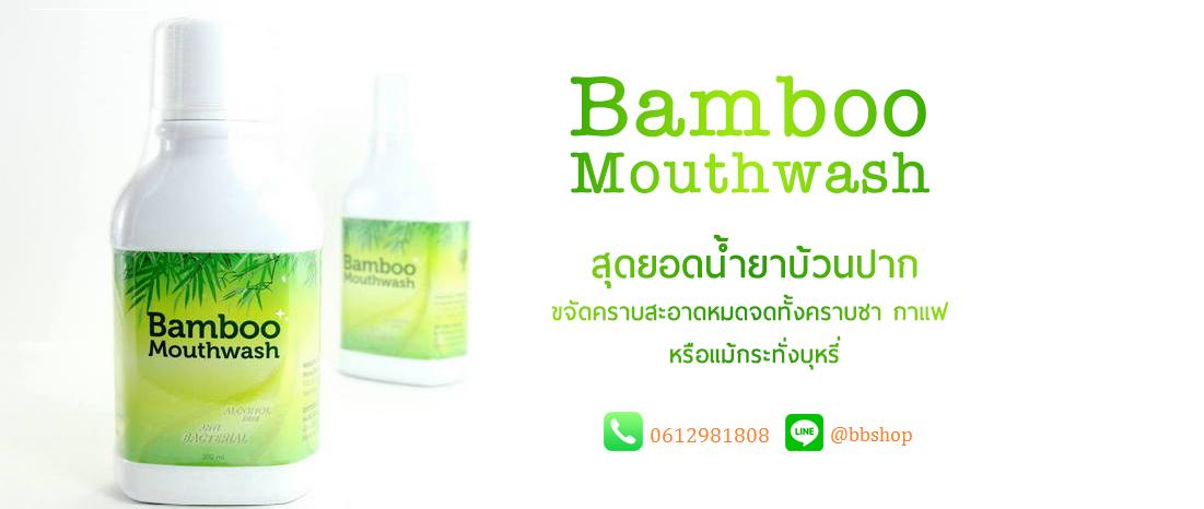 ศูนย์จำหน่าย Bamboo Mouthwash ประเทศไทย แบมบู น้ํายาบ้วนปาก แบมบู ราคาส่ง