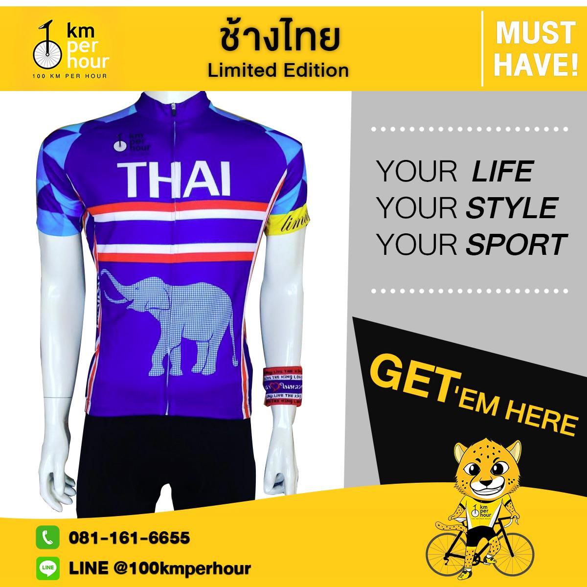 เสื้อจักรยาน THAI LIMITED