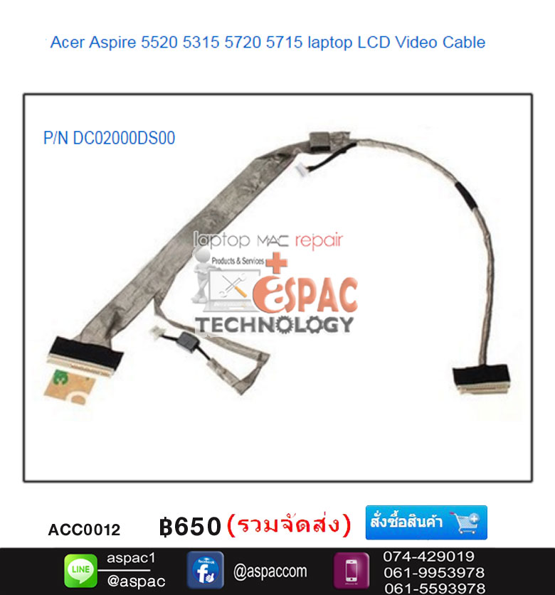 LCD Cable For Acer Aspire 5520 5315 5720 5715 laptop LCD Video Cable P/N DC02000DS00