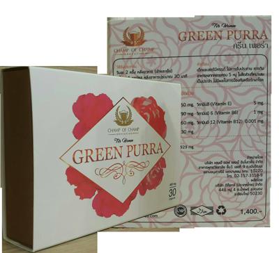 Green Purra กรีนเพอร่า ผลิตภัณฑ์เสริมอาหารสำหรับสุภาพสตรี