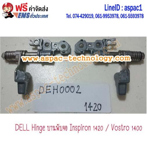 DELL Hinge บานพับจอ Inspiron 1420 / Vostro 1400