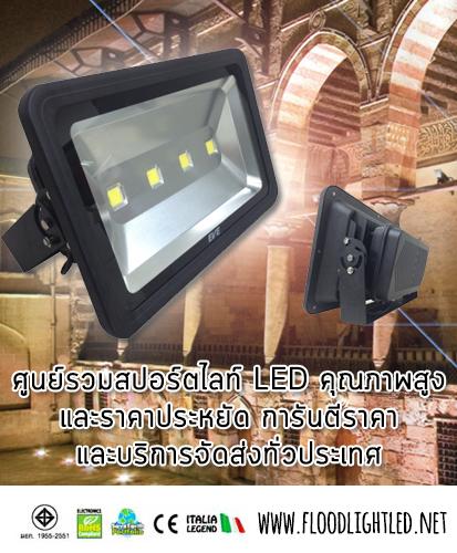ศูนย์รวมสปอร์ตไลท์ LED คุณภาพสูง และราคาประหยัด การันตีราคา และบริการจัดส่งทั่วประเทศ