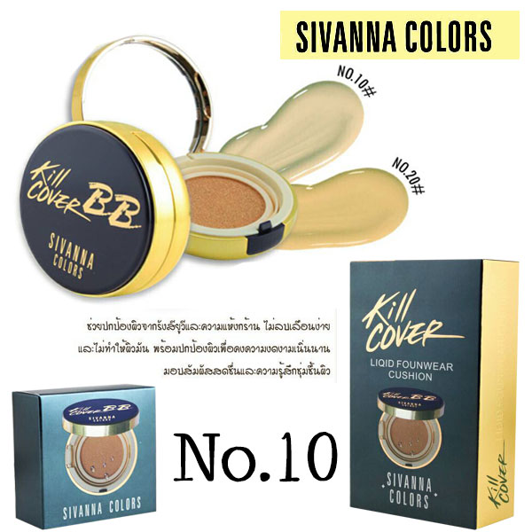 Kill Cover SPF50 PA++Cushion BB Cream Sivanna No.10(แถมรีฟิล)