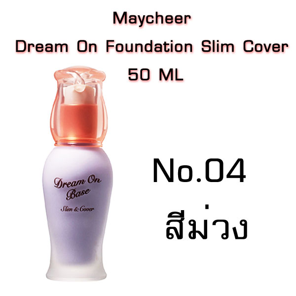 Maycheer Dream On Foundation Slim Cover 50 ML เบสม่วง เบอร์4