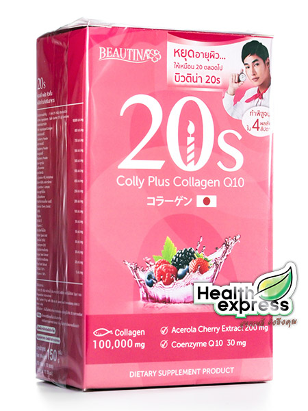 Beautina 20s Colly Plus Collagen Q10 บิวติน่า ทเวนตี้ เอส คอลลี่ พลัส คอลลาเจน บรรจุ 10 ซอง