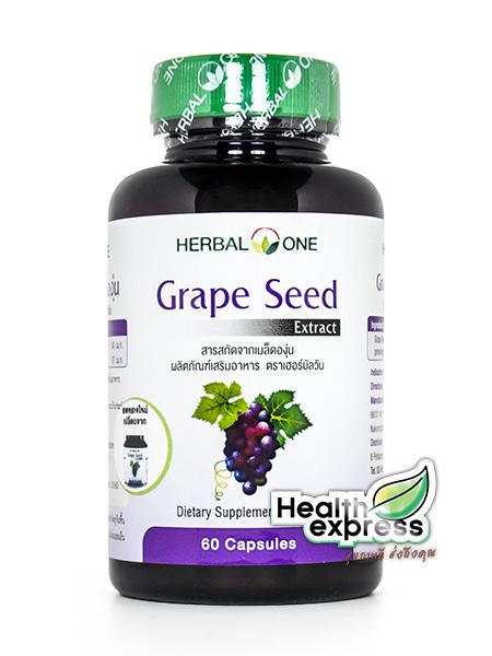 Herbal One Grape Seed Extract เฮอร์บัล วัน สารสกัดจากเมล็ดองุ่น บรรจุ 60 แคปซูล