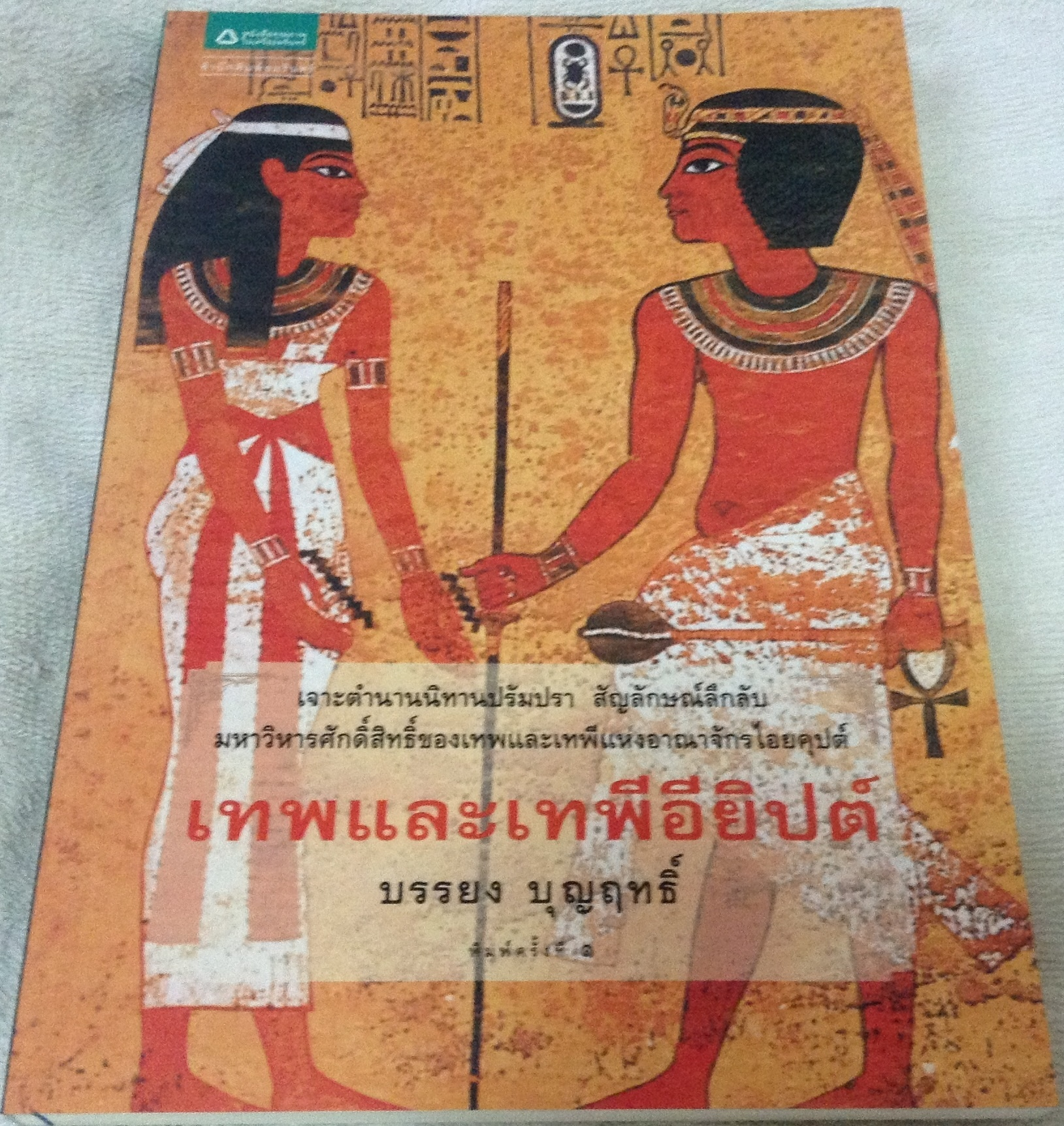 เทพและเทพีอียิปต์ บรรยง บุญฤทธิ์ มือหนึ่ง ราคา 150