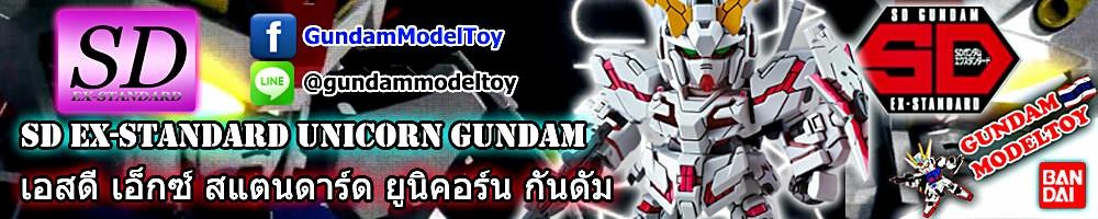 SD EX-STANDARD 005 UNICORN GUNDAM