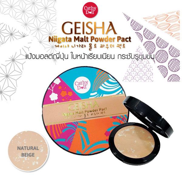 Niigata Malt PowderPact SPF15 Geisha แป้งมอลต์อัดแข็ง(Natural)