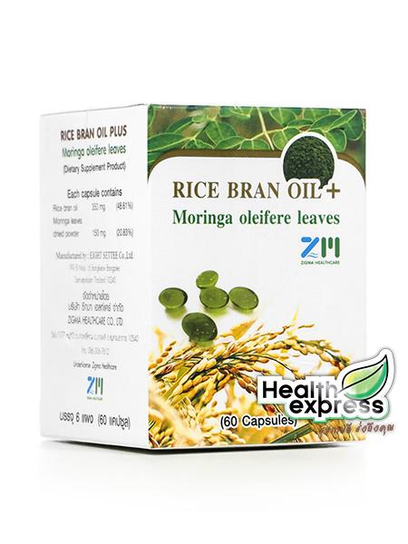 Zigma HealthCare Rice Bran Oil Plus ซิกม่า น้ำมัน รำข้าว บรรจุ 60 แคปซูล