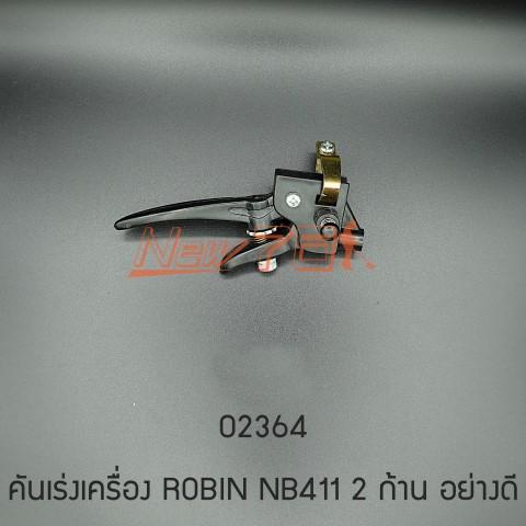 02364 คันเร่งเครื่อง ROBIN NB411 2 ก้าน อย่างดี