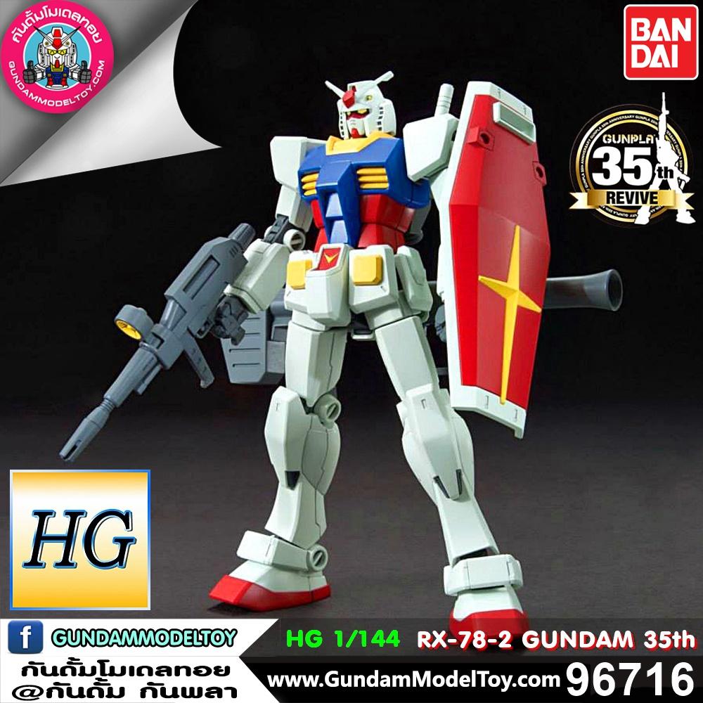 HG 1/144 RX-78-2 GUNDAM 35th REVIVE อาร์เอ็กซ์ 78-2 กันดั้ม ฉลอง 35 ปี