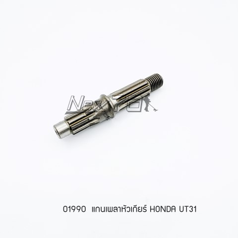 01990 แกนเพลาหัวเกียร์ HONDA UT31