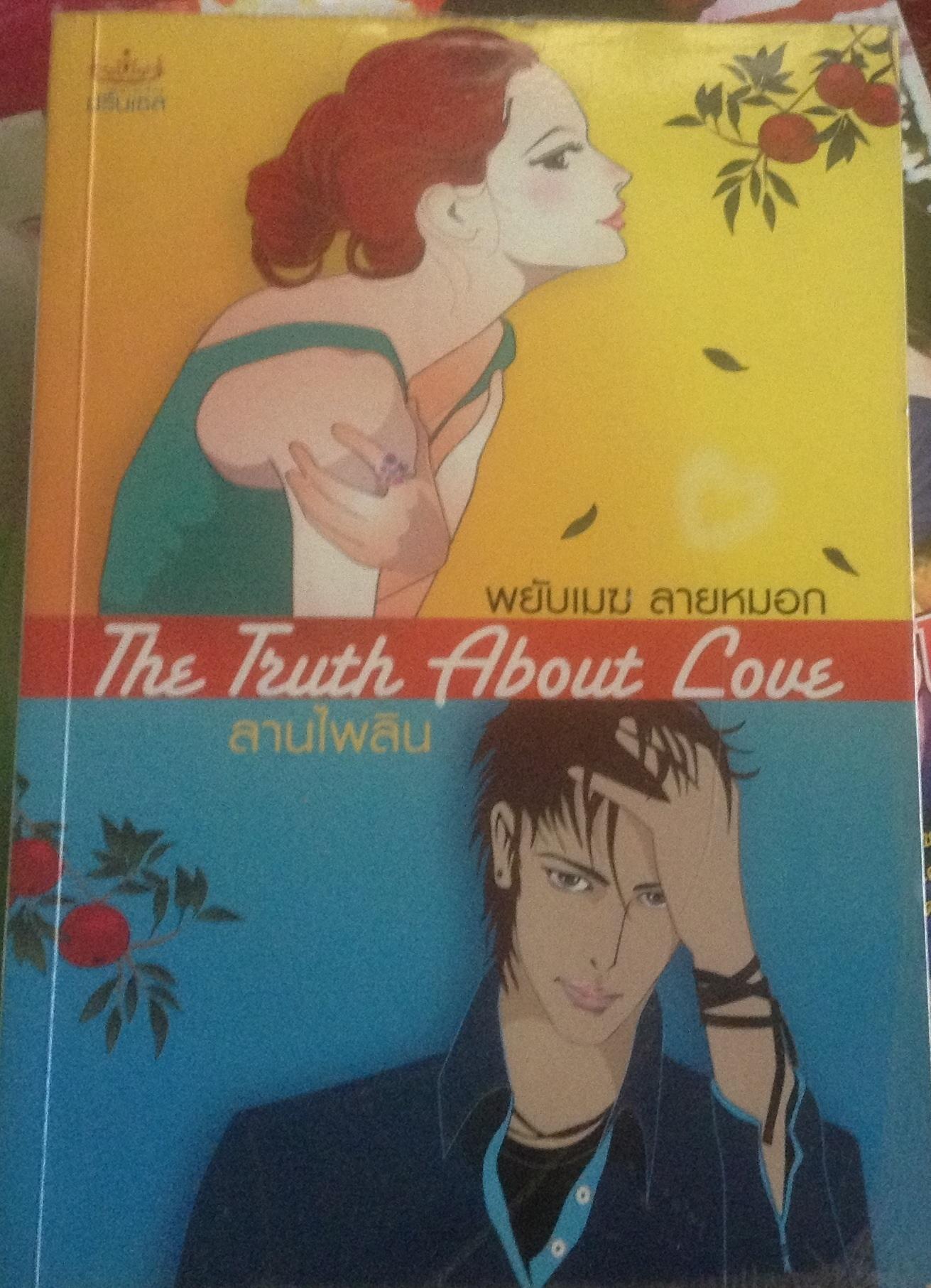 the truth about love พยับเมฆ ลายหมอก ลานไพลิน ราคา 126