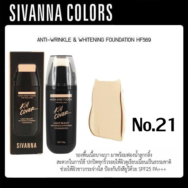 Sivanna Colors High-End Touch The Rolling รองพื้น No.21