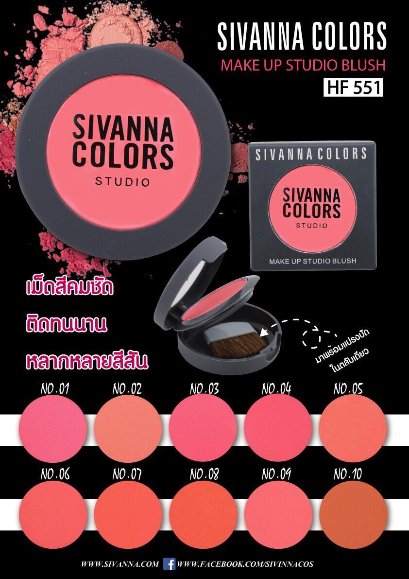 Sivanna Studio Blush ปัดแก้ม (no.5)