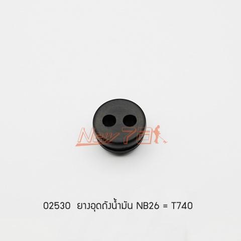 ยางอุดถังน้ำมัน NB26 = T740