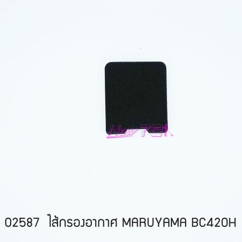 02587 ไส้กรองอากาศ MARUYAMA BC420H
