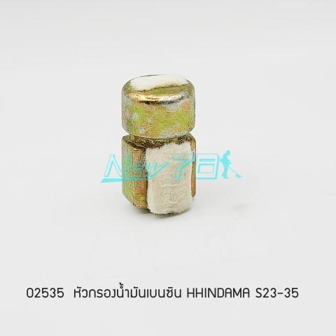 หัวกรองน้ำมันเบนซิน HHINDAMA S23-35