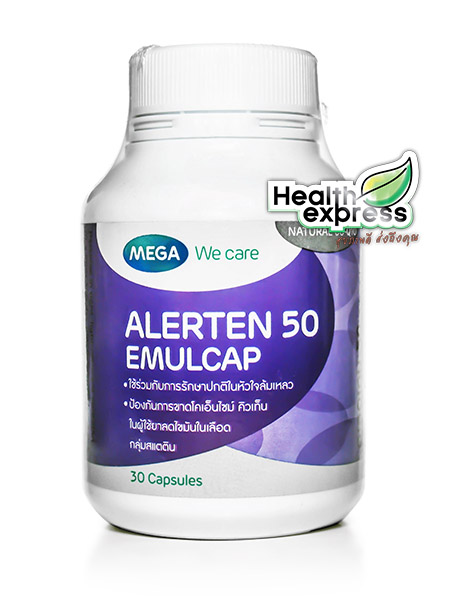 Mega We Care Alerten 50 เมก้า วีแคร์ อเลอเทน บรรจุ 30 แคปซูล