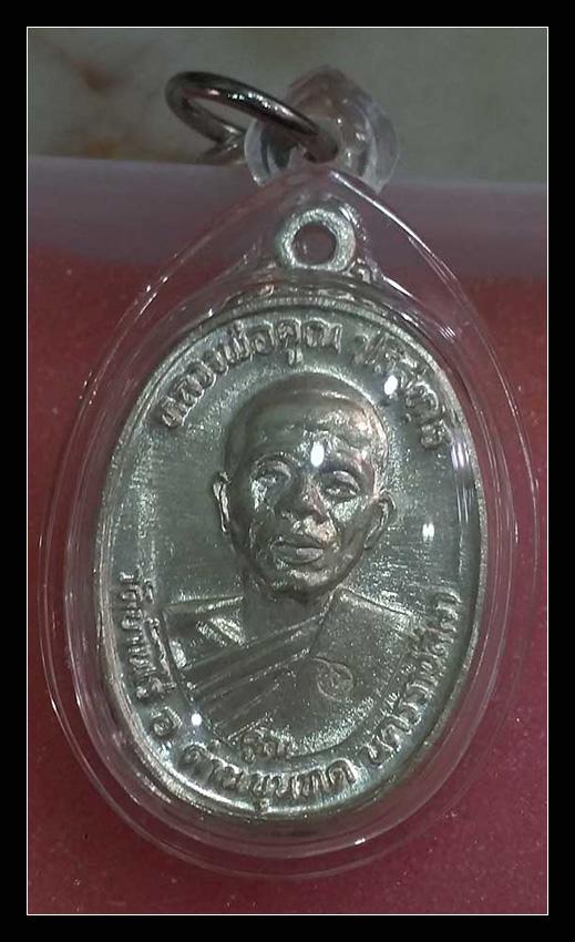 เหรียญ หลวงพ่อคูณ รุ่น เพรชน้ำเอก เนื้อเงิน ใสๆ ปี 36 จมูกโด่งๆ สวยแชมป์ เลี่ยมรักษาผิว+พร้อมใช้ สุดยอดเหรียญประสบการณ์ คุณ อำนาจ (ชลบุรี) EQ282920768TH