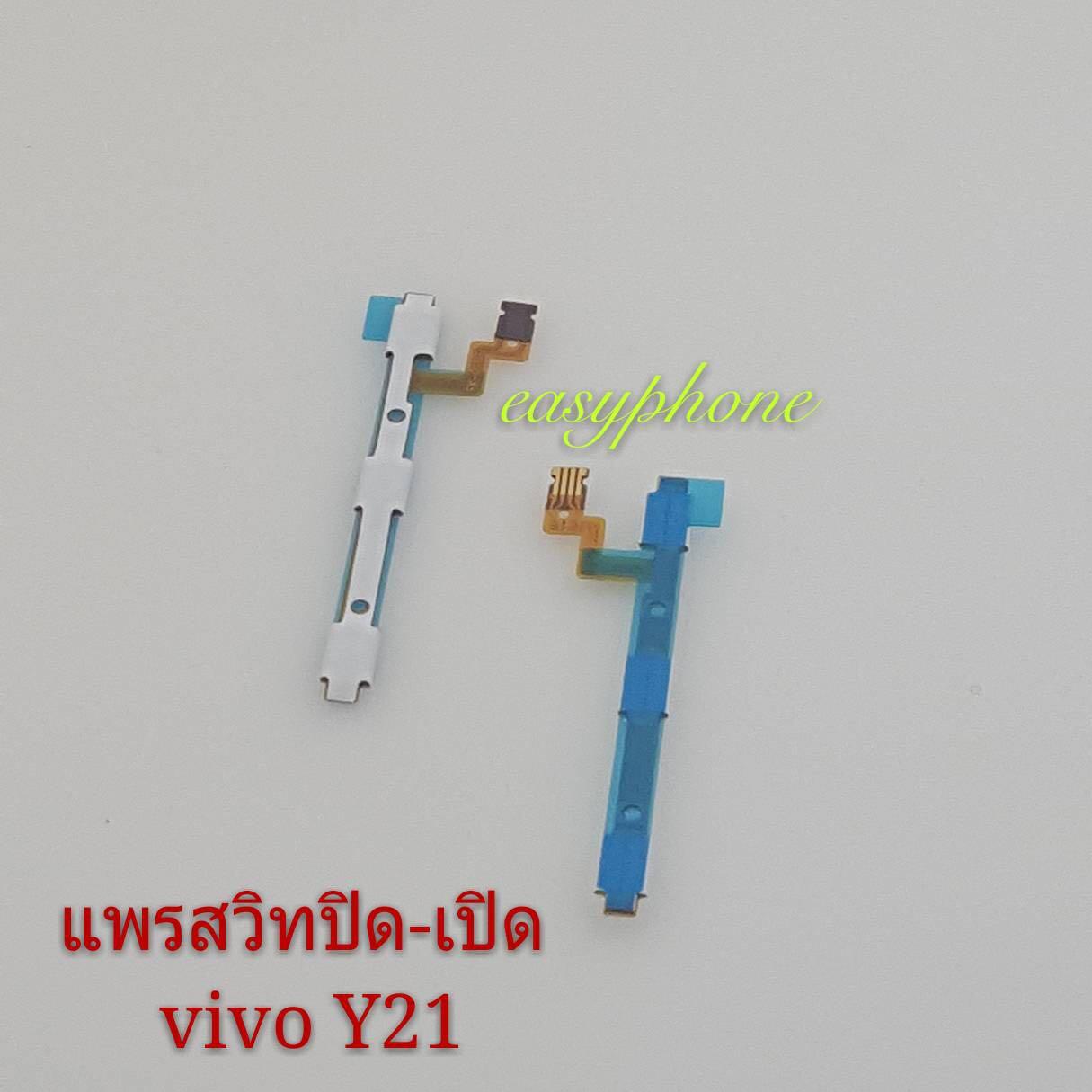 แพรสวีทปิด-เปิด vivo Y21