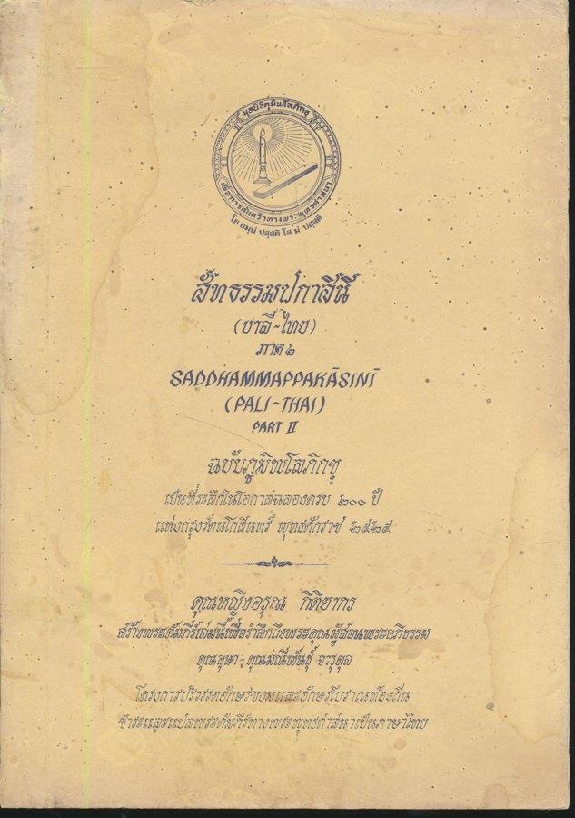 สัทธรรมปกาสินี (บาลี-ไทย) ภาค ๒