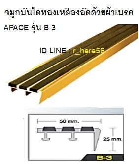 จมูกบันไดทองเหลืองอัดด้วยผ้าเบรค APACE กว้าง2นิ้ว รุ่นB-3