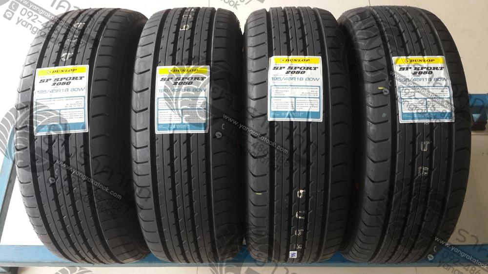 Dunlop SP Sport SP2050 195/45R16 ยางใหม่ปี 17