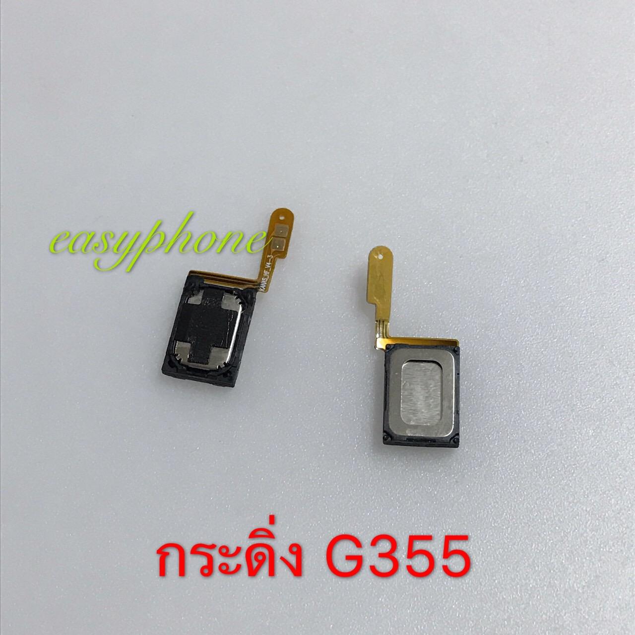 กระดิ่ง Samsung Core2 // G355