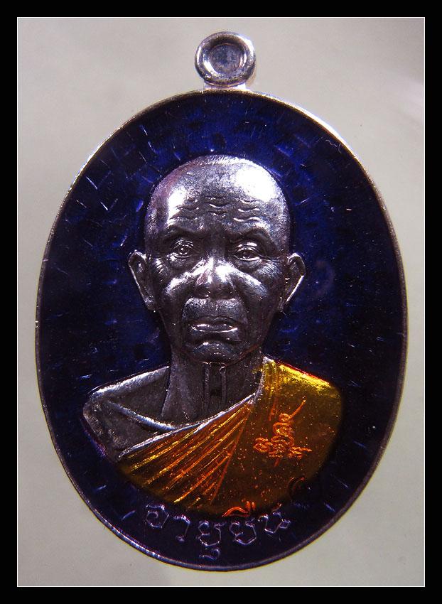 เหรียญ หลวงพ่อคูณ ชุดของขวัญ อายุยืน เนื้อกะไหล่เงินลงยาสีม่วง ประจำวัน เสาร์ No.1693