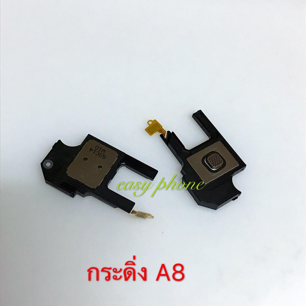 กระดิ่ง Samsung A8 // A800