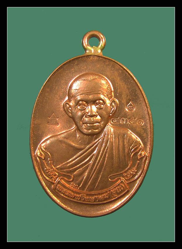 เหรียญห่วงเชื่อม หลวงพ่อคูณ สร้างกุฏิสงฆ์(วัดปรก) เนื้อทองแดง ตอกโค๊ดศาลา กรรมการ กล่องเดิม 2