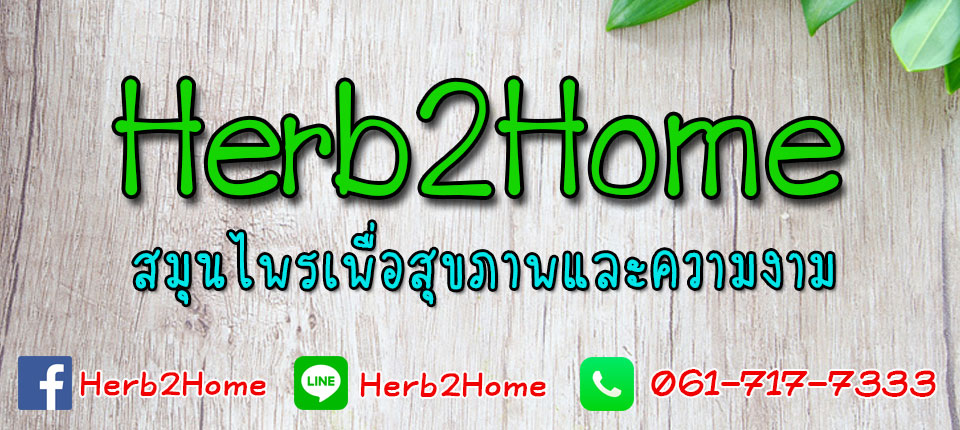 Herb2Home