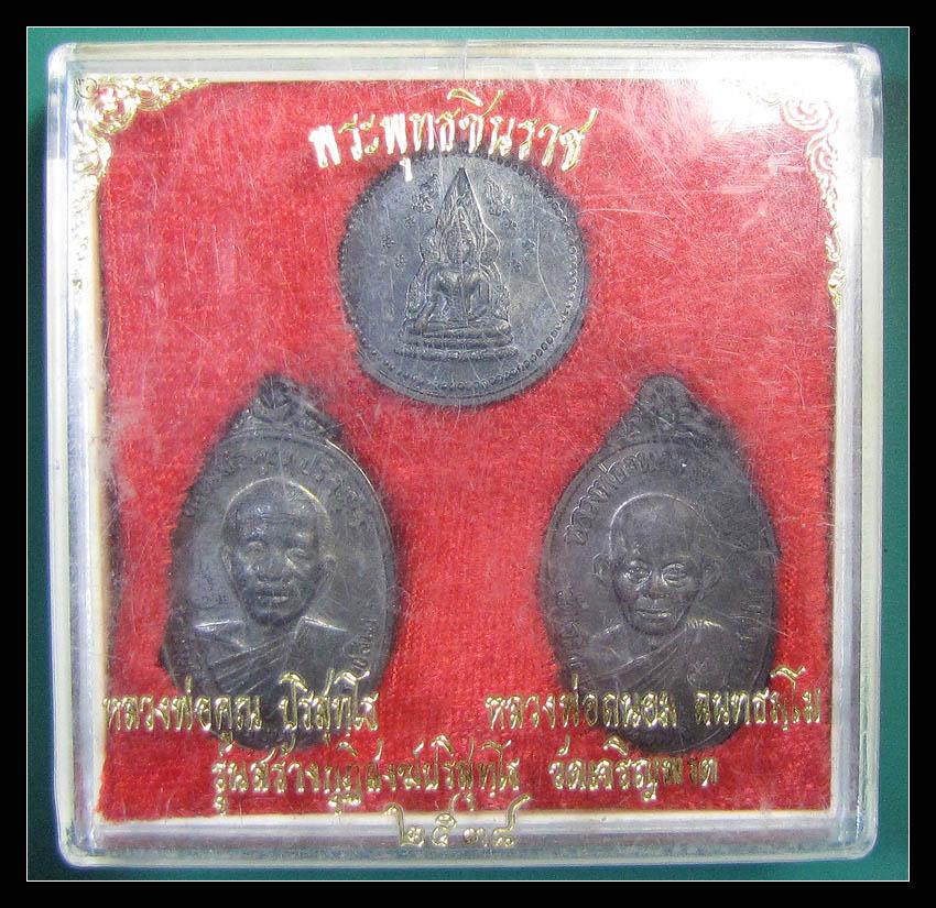 พระชุด 3 เหรียญ หลวงพ่อคูณ สร้างกุฏิสงฆ์ปริสุทโธ วัดเจริญพรต ปี2538 กล่องเดิม