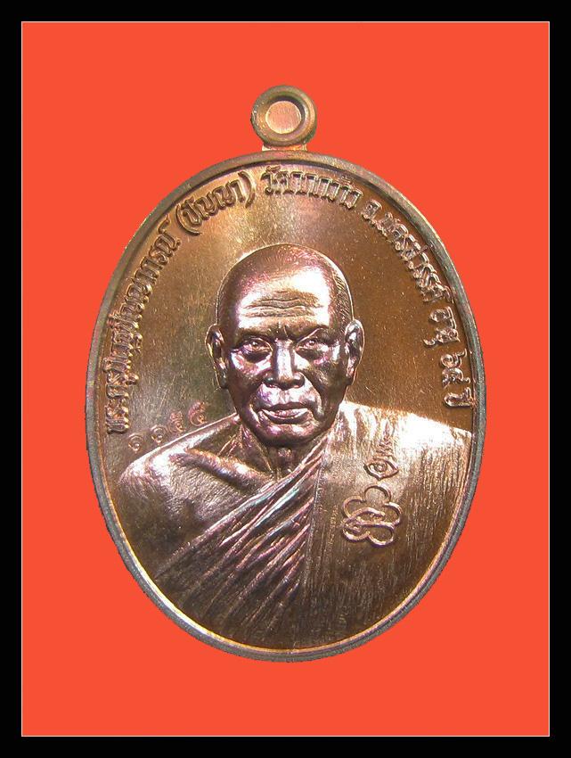 เหรียญหลังท้าวเวสสุวรรณหน้าเทวดา หลวงพ่อปัญญา วัดกกกว้าว จ.นครสวรรค์ ปี 2558 เนื้อทองแดงมันปู กล่องเดิม