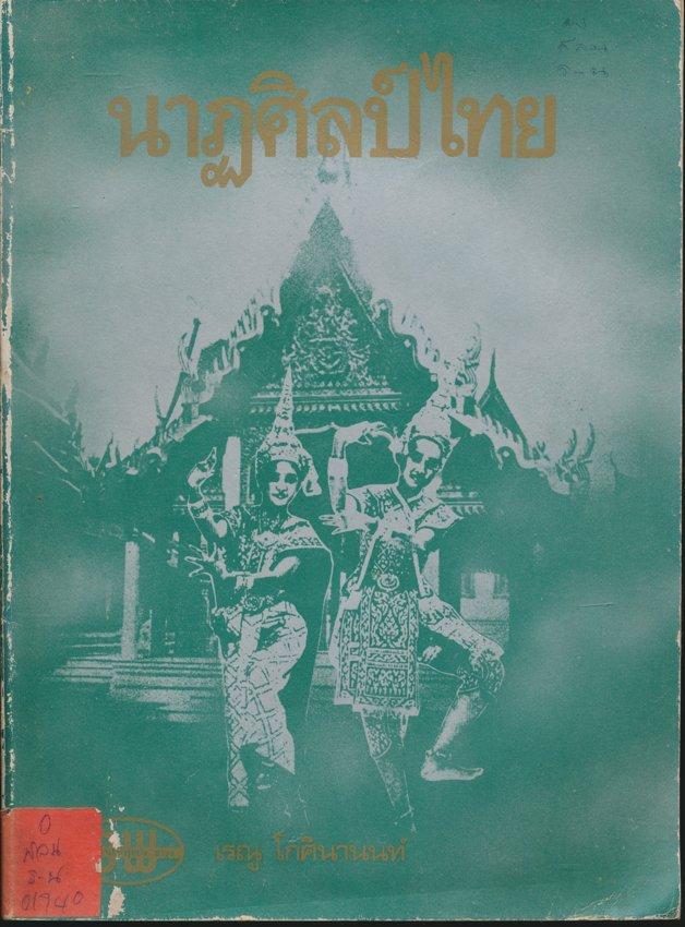 นาฎศิลป์ไทย
