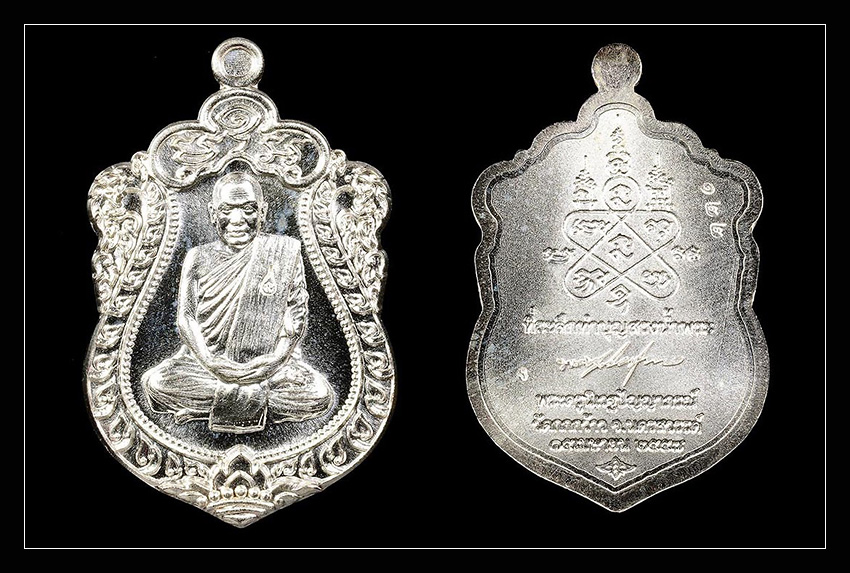 เหรียญเสมา หลวงพ่อปัญญา รุ่น สรงน้ำ เนื้อเงิน No.122 กล่องเดิมจากวัด